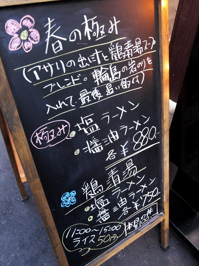 180403-拉麺夢道場-003-S