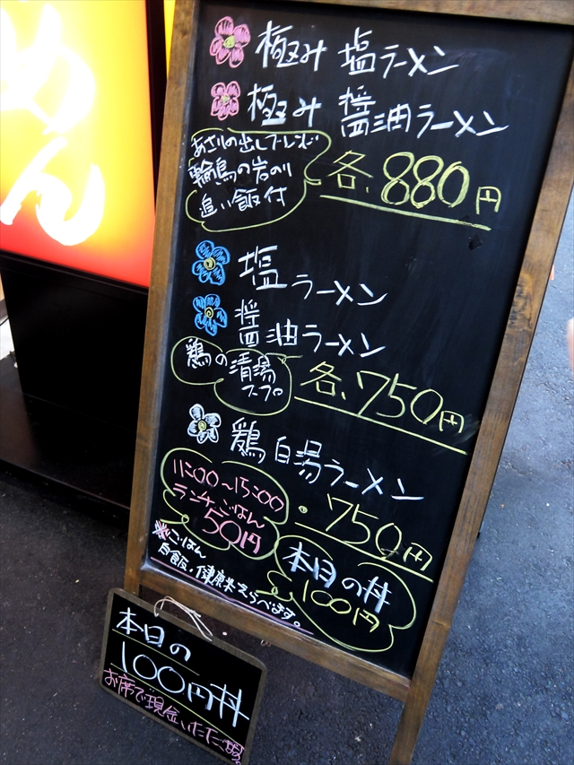 180403-拉麺夢道場-004-S