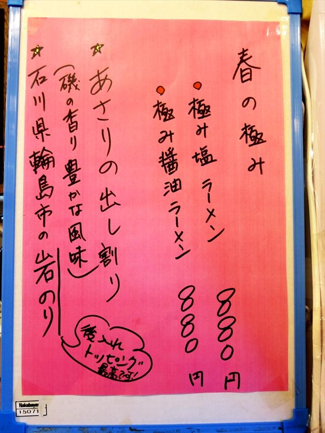 180403-拉麺夢道場-005-S