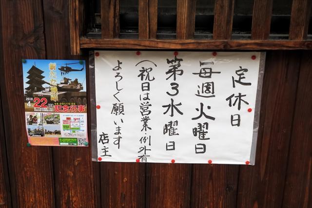 180405-熊岡菓子店-012-S