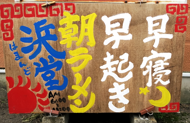 180405-浜堂ラーメン-003-S
