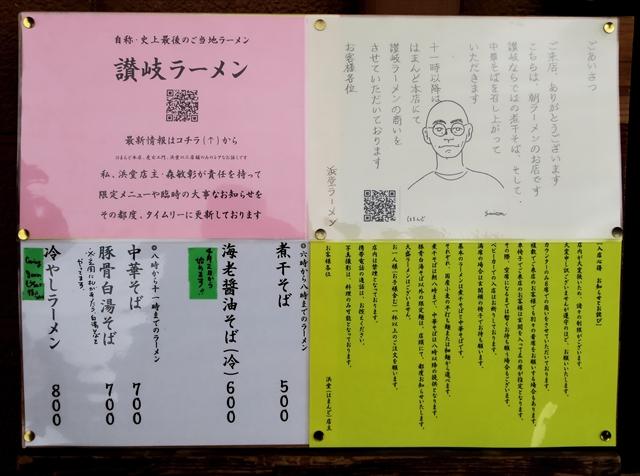 180405-浜堂ラーメン-004-S