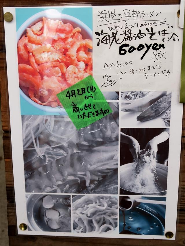 180405-浜堂ラーメン-005-S