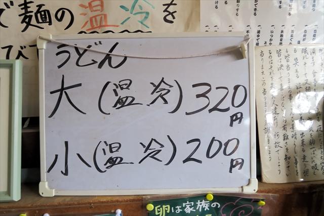 180405-須崎食料品店-004-S