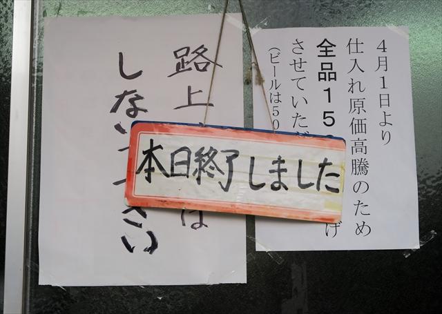 180405-中華そば波-004-S