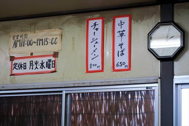 180405-中華そば波-006-S