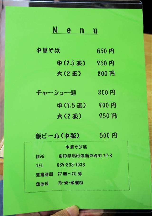 180405-中華そば波-007-S