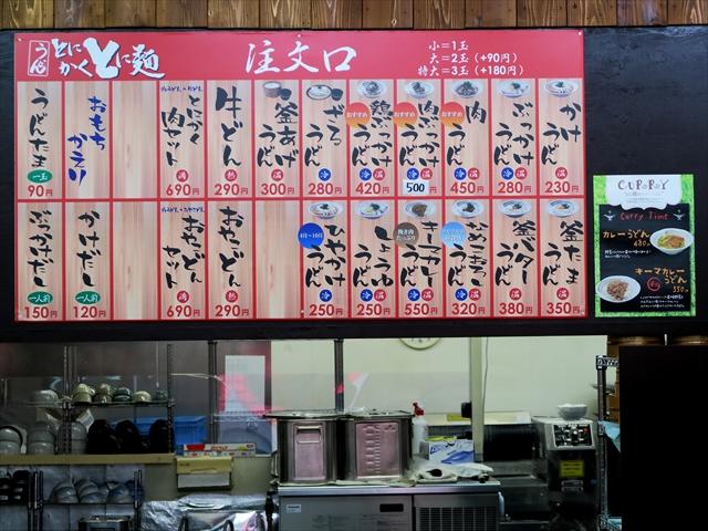 180427-とにかくとに麺-019-S