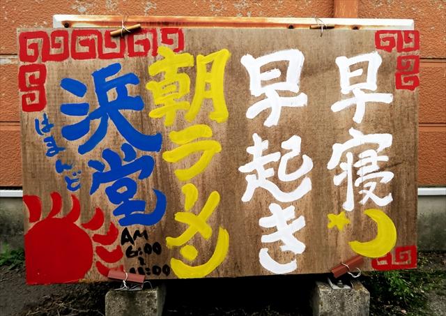 180427-朝ラーメン浜堂-002-S