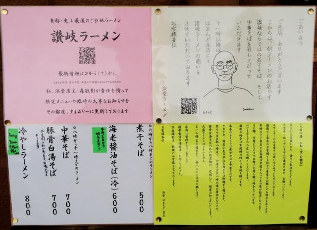180427-朝ラーメン浜堂-004-M