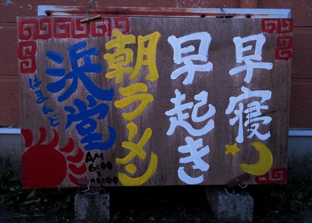 180505-朝ラーメン浜堂らーめん-002-S