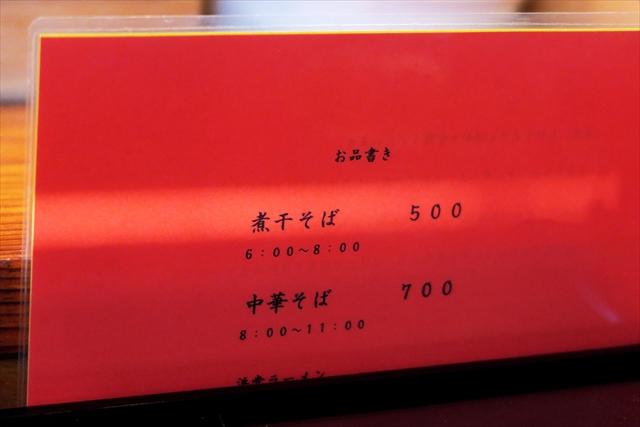 180505-朝ラーメン浜堂らーめん-014-S