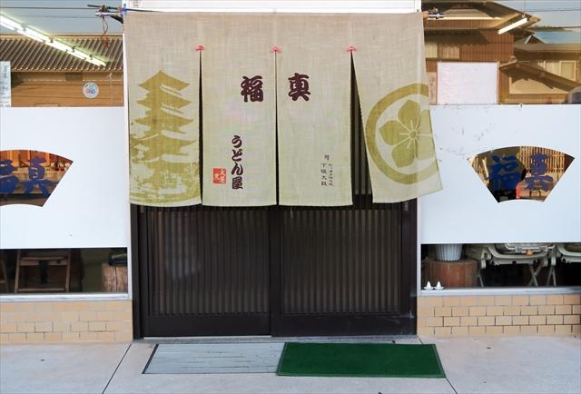 180505-福真うどん-003-S