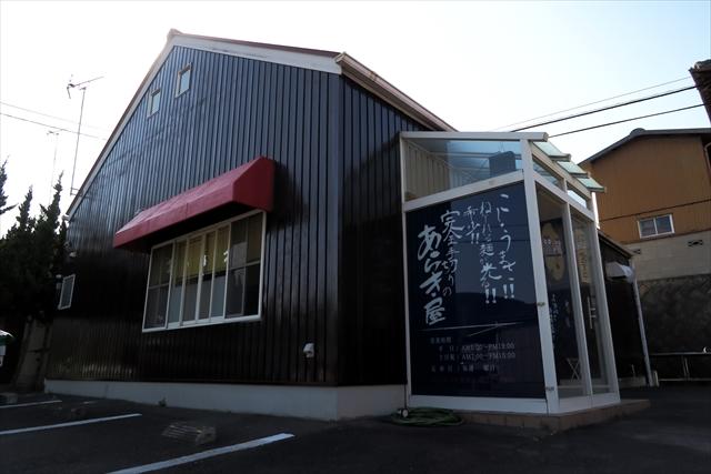 180505-あらき屋-002-S