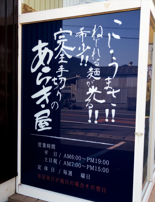 180505-あらき屋-003-S