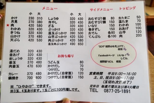 180505-飯野屋-006-S