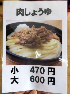 180505-飯野屋-009-S