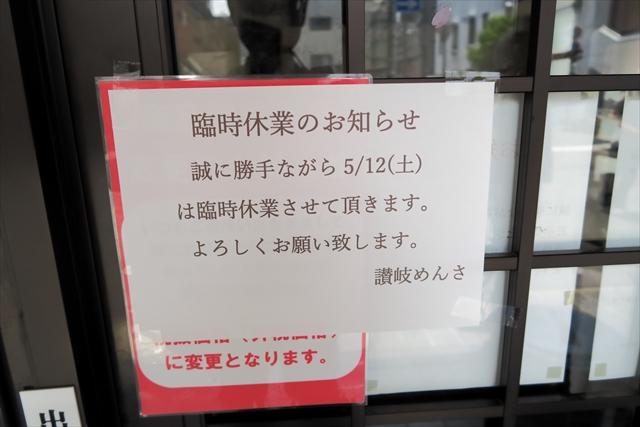 180512-讃岐弾丸ツアーその参-009-S