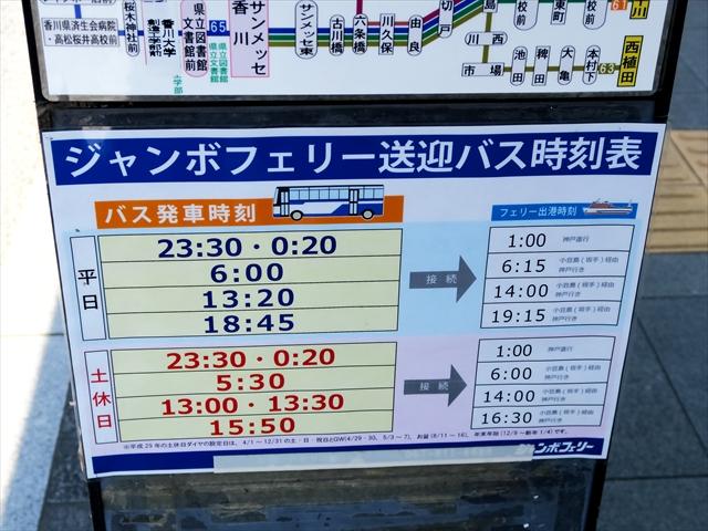 180512-讃岐弾丸ツアーその参-012-S