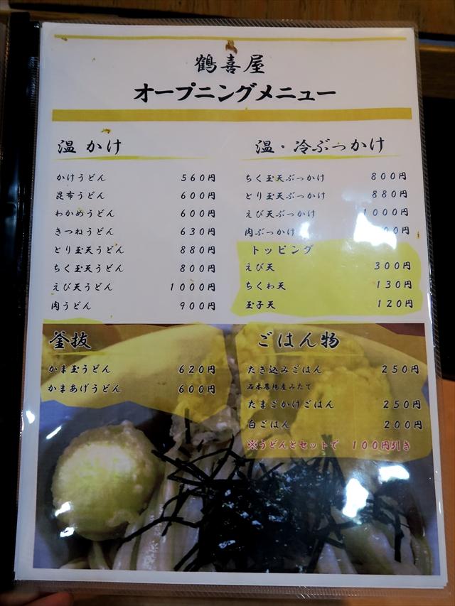180509-鶴喜屋-003-S