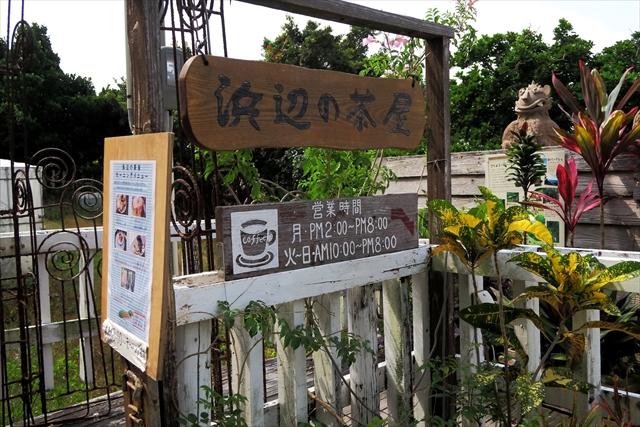 180527-うりずん沖縄ステキ旅2006-S