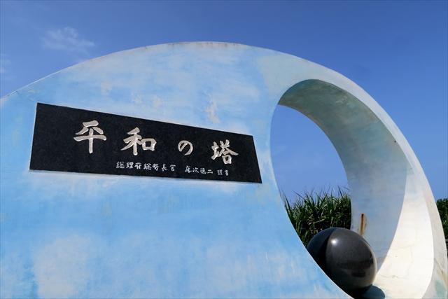 180527-うりずん沖縄ステキ旅2013-S