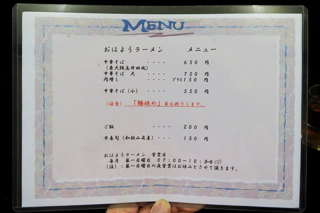 180506-麺屋丈六-008-S