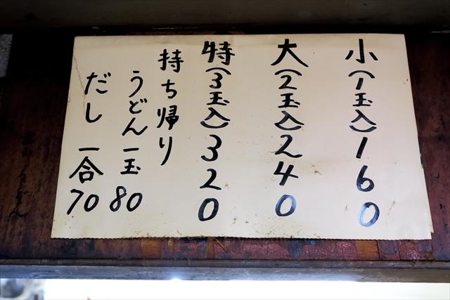 180512-宮川製麺所-005-S
