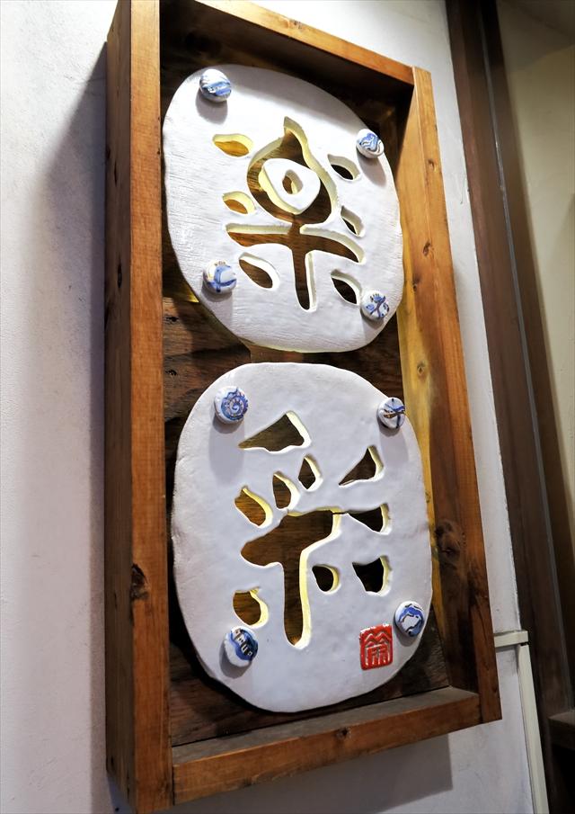 180510-楽彩-013-S