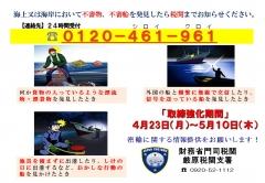 03 掲載文書【漁業無線局】