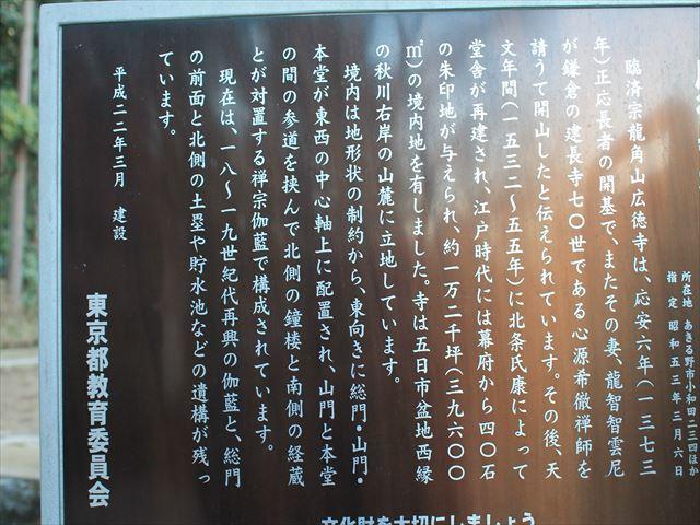 広徳寺IMG_8434