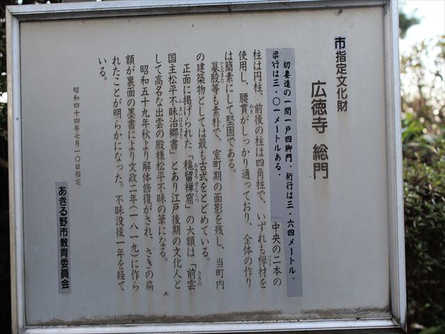 広徳寺IMG_8433