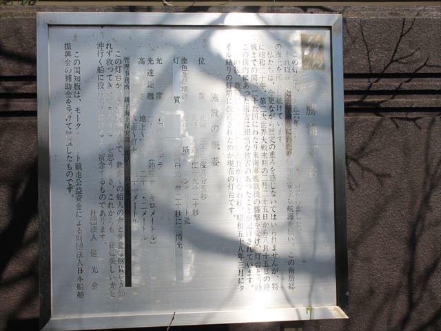 勝浦城IMG_8562