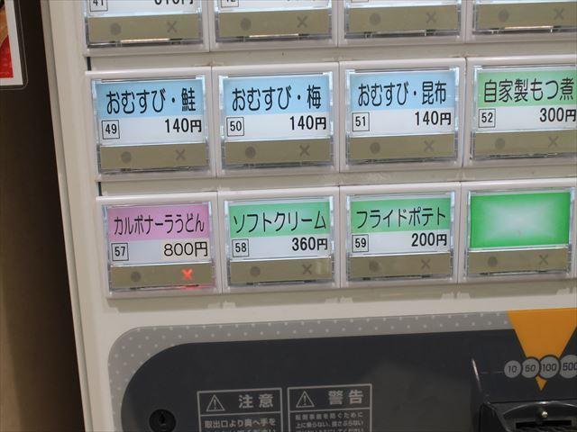吉尾城IMG_8708