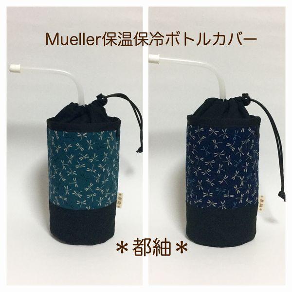 蜻蛉Muellerボトルカバー