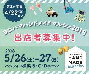 横浜ハンドメイドマルシェ2018