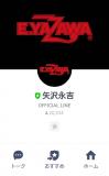 矢沢LINE0331
