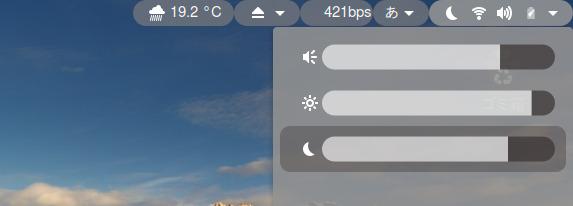 Night Light Slider GNOME拡張機能 夜間モード システムメニュー