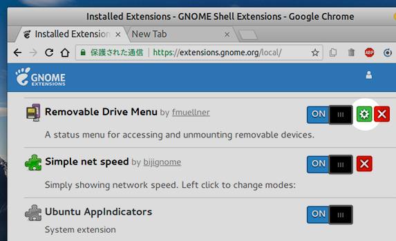 Ubuntu 18.04 GNOME拡張機能 アップデート アイコン