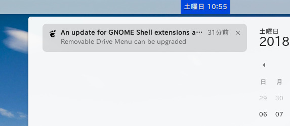 Ubuntu 18.04 GNOME拡張機能 アップデート