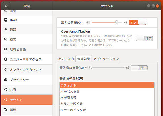 Ubuntu 18.04 警告音 オフ
