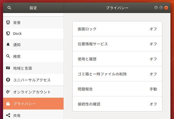 Ubuntu 18.04 プライバシー情報の取得 無効化