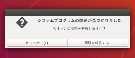 Ubuntu 18.04 システムエラーの報告 無効化