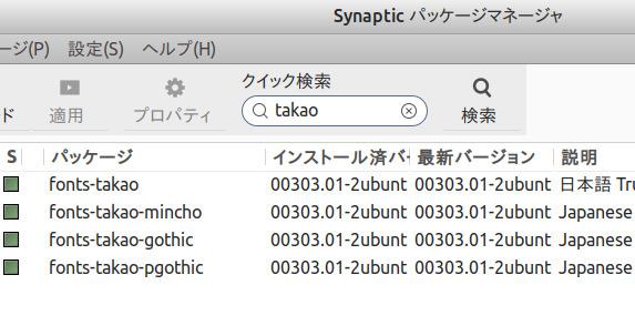 Ubuntu 18.04 フォント 元に戻す