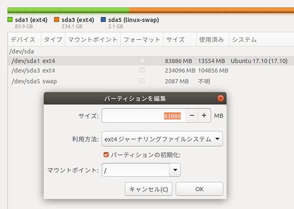 Ubuntu 18.04 インストール パーティションの編集