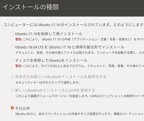 Ubuntu 18.04 インストールの種類