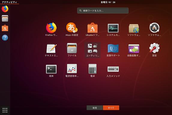 Ubuntu 18.04 インストール