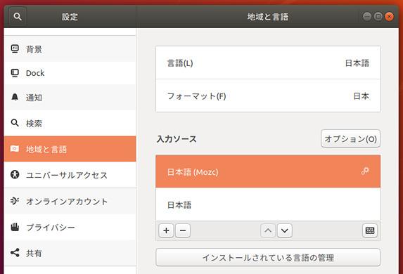 Ubuntu 18.04 日本語入力