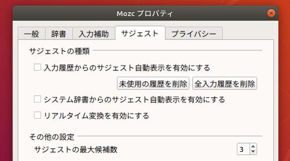 Ubuntu 18.04 日本語入力 Mozcの設定