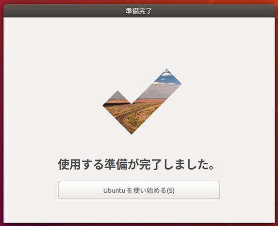 Ubuntu 18.04 初期設定 使用する準備完了